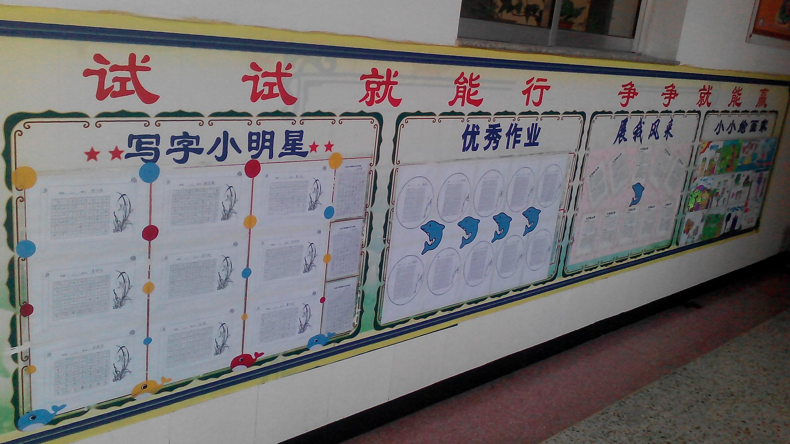 石岛小学定期开展班级走廊文化展览,让每一面墙壁都会图片